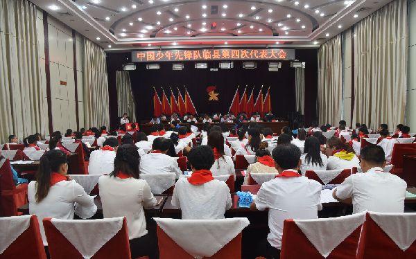 中国少年先锋队临县第四次代表大会胜利召开