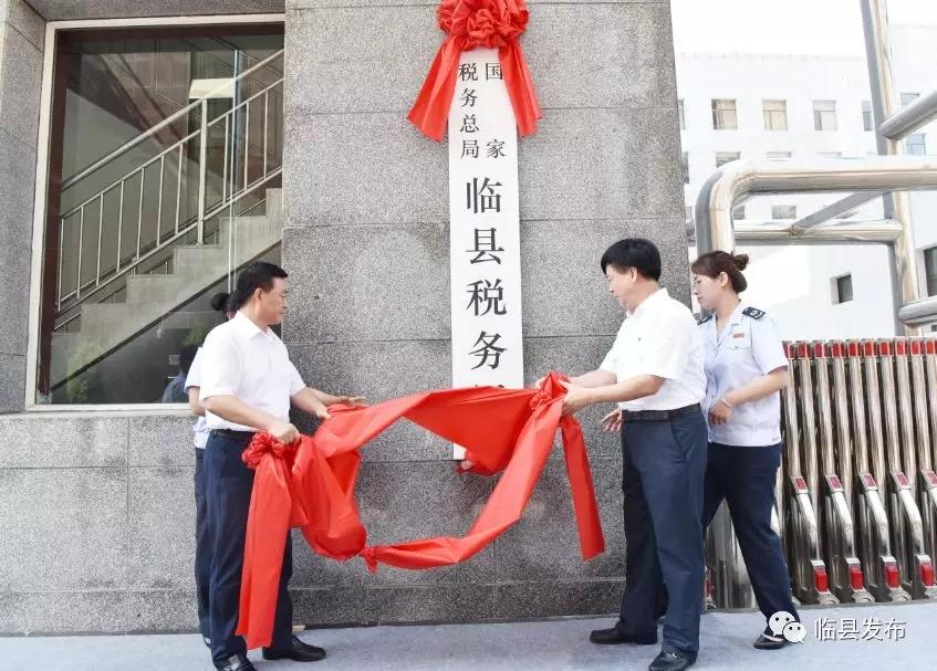 国家税务总局临县税务局正式挂牌