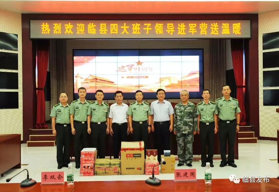 县四大班子领导走访慰问吕梁市军分区官兵