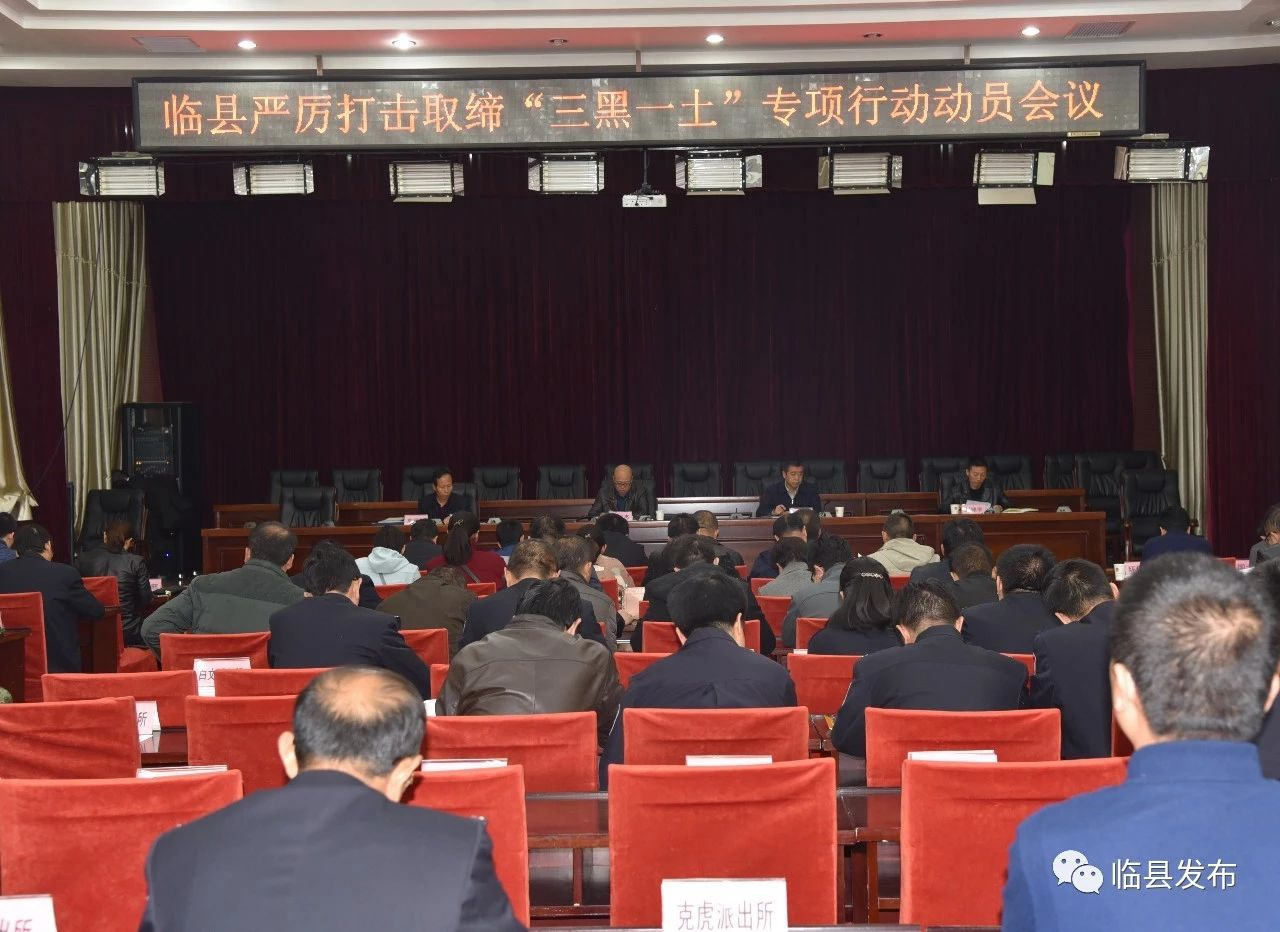 """临县召开严厉打击取缔""""三黑一土""""专项行动动员会议"""