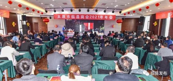 太原市beplay网页登录商hui2021年年hui在并召kai
